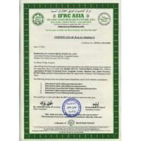 Hebei Huayu Yongcheng Food Co.,Ltd Certifications