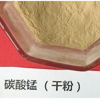 China Chemical Manganous Carbonate 92% Purity / Light Brown Manganese Carbonate Powder wholesale