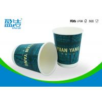 China 300ml Color Printed Disposable Coffee Cups , Heat Insulated Bulk Paper Cups wholesale