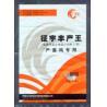 China Bao wei kinley-Respiratory Application wholesale