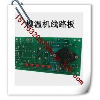 China China Mold Temperature Controller PCB Manufacturer wholesale