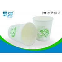 Biodegradable Hot Drink Paper Cups 9oz With Thick PE Layer Preventing Leakage Effectively