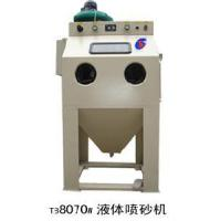 China Water Sand Blasting Cabinet (TB-8070W) wholesale