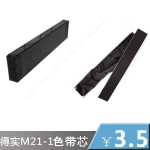China Compatible Replace Tape For Dascom DS6400III DS800 DS3100 AR700 DS7310 M21-1 wholesale