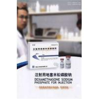 China GMP Certified Dexamethasone Sodium Phosphate Injection 4mg/1ml 8mg/2ml on sale