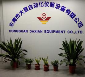 DAXIAN INTERNATIONAL (HK) CO., LIMITED