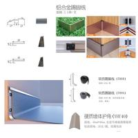 China Aluminium Alloy Floor Tile Accessories Closing Edge And Skirting Line wholesale