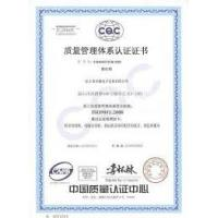 Shanghai Sunnytape IMP&EXP CO.,LIMITED Certifications