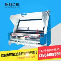 Buy cheap Automatic Fabric Winding Machine In Textile 0-85 Yards Per Minute Speed SB-150 from wholesalers