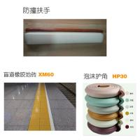 China Anti - Collision Safety Protection Rubber Blind Sidewalk Tile Installation Accessories wholesale