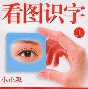 China Learn Chinese from Picture Cards (Part I) wholesale