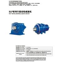 China SLP Series Planetary Sp… SLP Series Planetary Speed Reducer wholesale