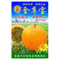 China Noshell seed Jamo gold shell seeds series wholesale