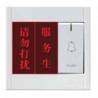 China Do Not Disturb + Service + Door Bell Switch wholesale
