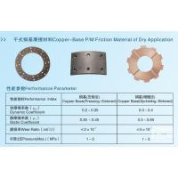Buy cheap Paper Friction Material Copper-Base P/M Friction Material Of Dry Application from wholesalers