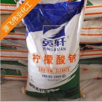 China Sodium citrate, anhydrous wholesale