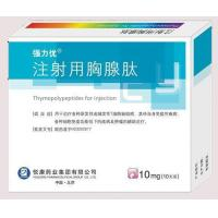 China Thymopentin for Injection wholesale