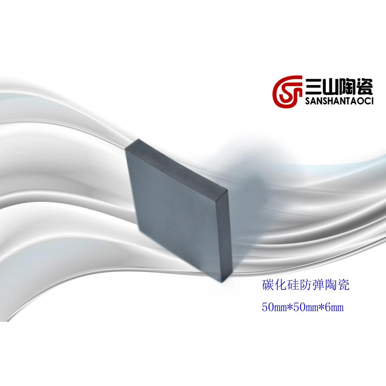 China Silicon carbide bullet - proof ceramic pieces on sale
