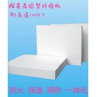 Buy cheap 1400high aluminum type fibreboard from wholesalers